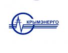 ГУП РК «Крымэнерго»
